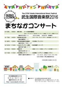 武生国際音楽祭2016 コンサート ...