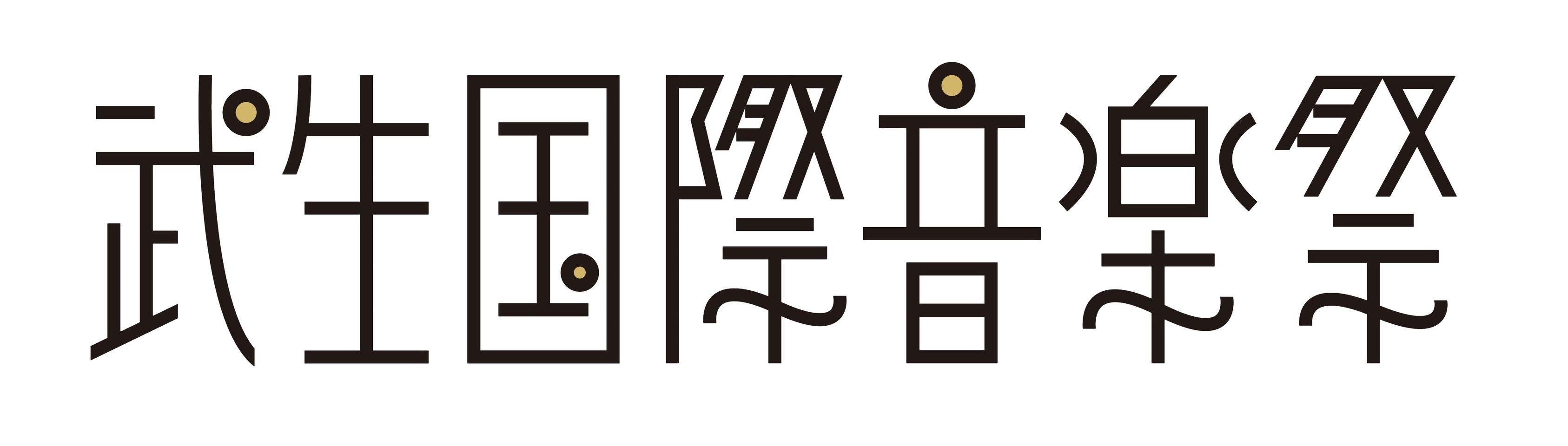Music Director | 30th Takefu International Music Festival