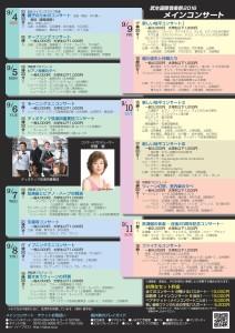 Takefu International Music Festival 2016-page-002