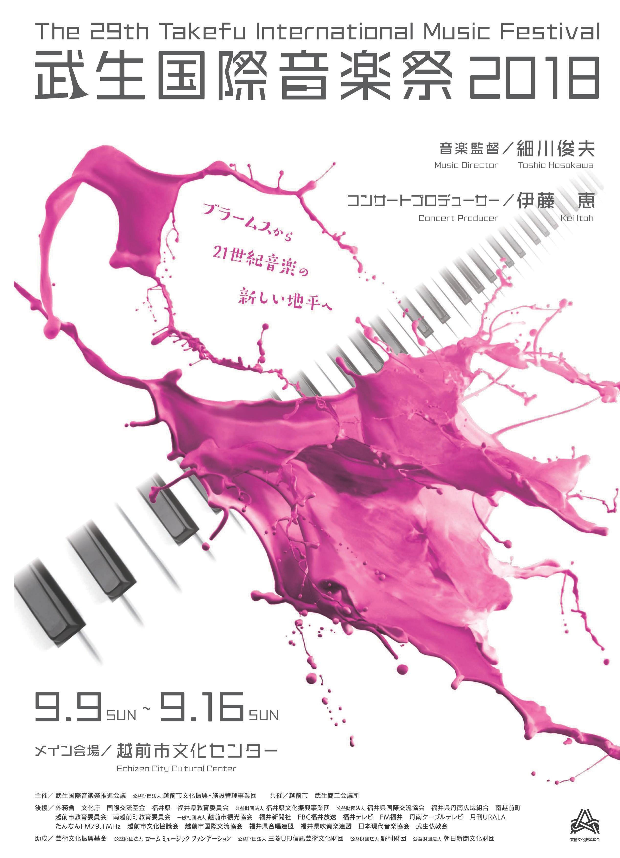 武生国際音楽祭2018チラシ表1