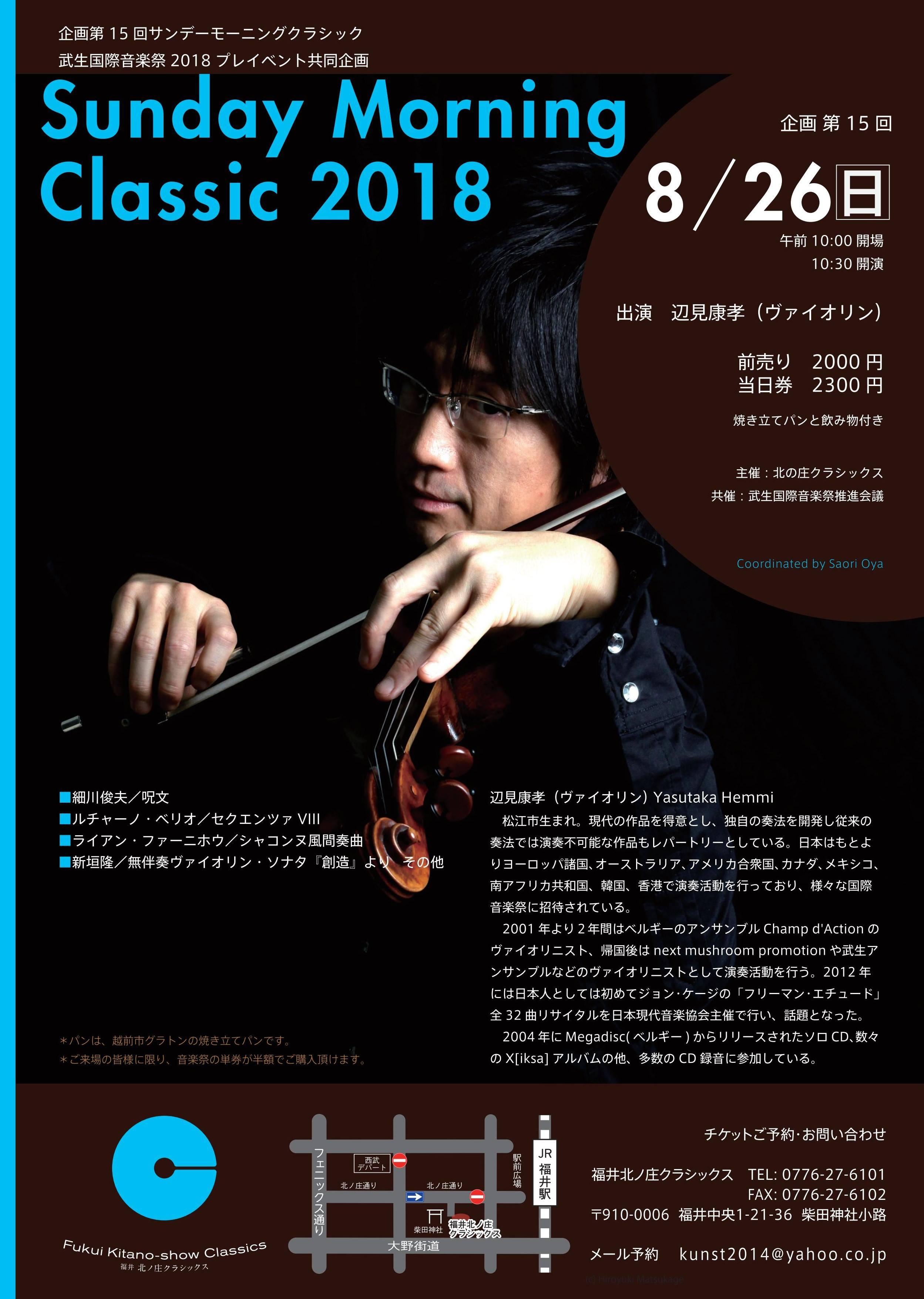 武生国際音楽祭2018 | 武生国際...