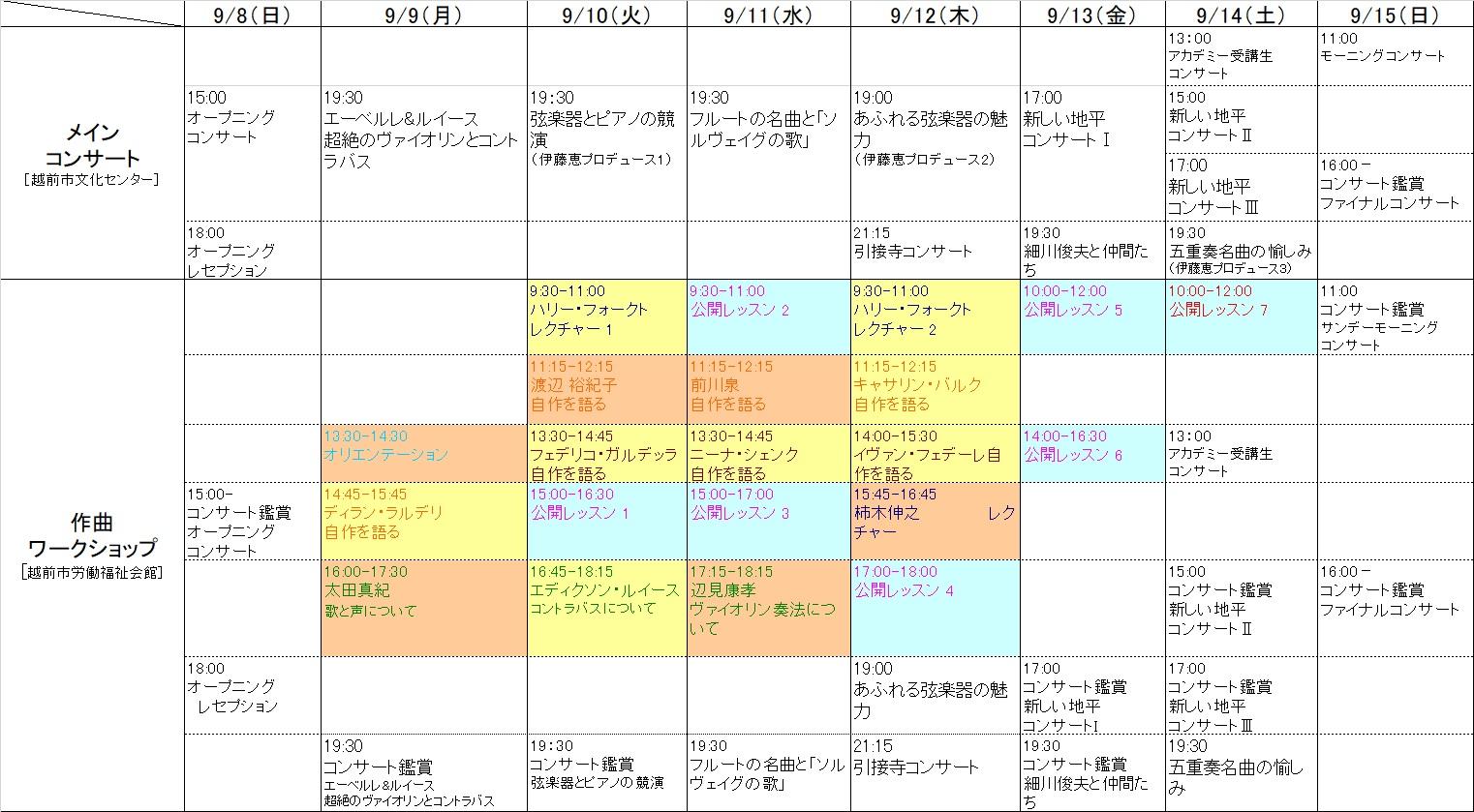 武生国際音楽祭日本語